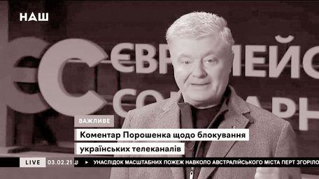 Подвійний ворог України