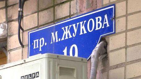 Зеленський заявив, що не проти проспекту Жукова в Харкові