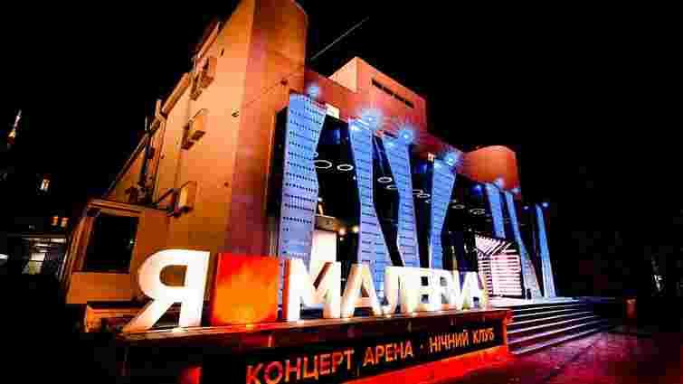 Через пожежу в нічному клубі у центрі Львова евакуйовували 300 людей