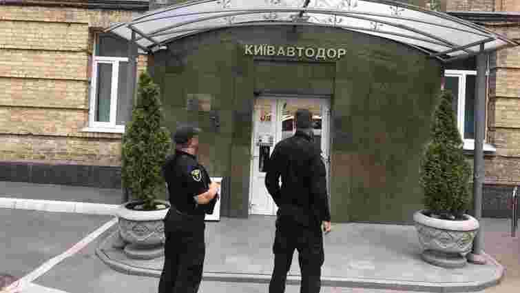 У «Київавтодорі» та департаменті транспортної інфраструктури КМДА відбуваються обшуки