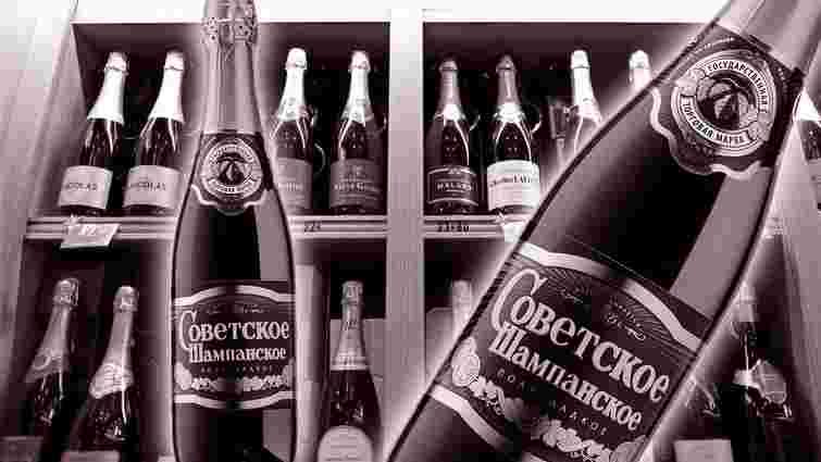 Непереможне «Советское шампанское»