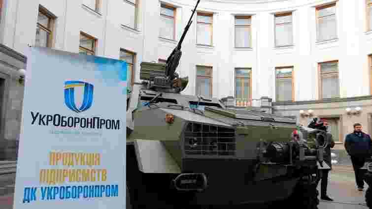 Верховна Рада остаточно ліквідувала «Укроборонпром»