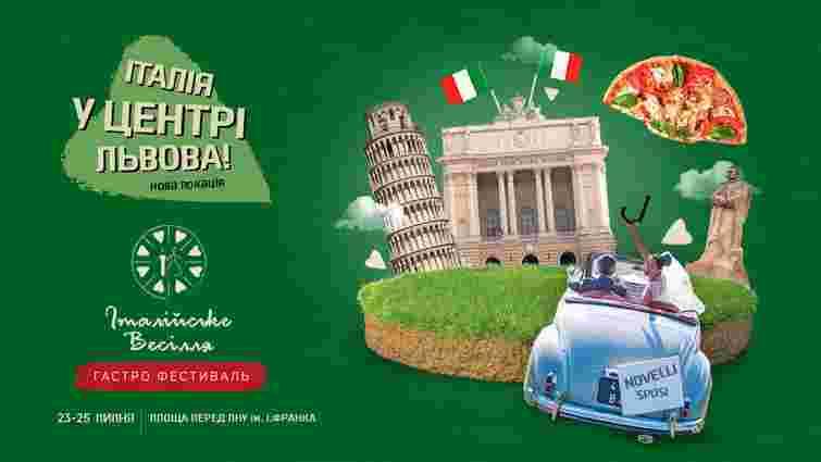 Фестиваль «Італійське весілля» змінює локацію