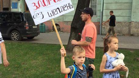 Антивакцинатори вивели дітей на акцію протесту у Львові