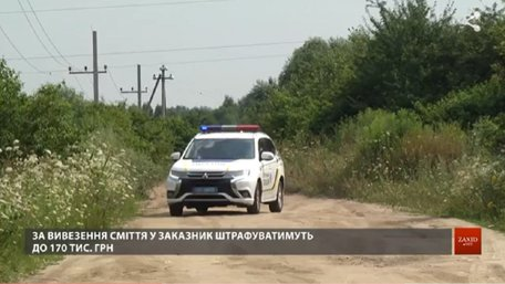 У львівському заказнику «Торфовище Білогорща» почала патрулювати поліція