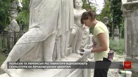 Українські та польські реставратори відновлюють пам'ятники на Личаківському цвинтарі
