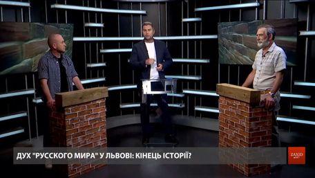 Дух «русского мира» у Львові: кінець історії?