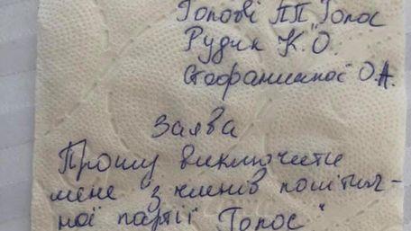 Народна депутатка написала заяву про вихід з партії на туалетному папері. Фото дня