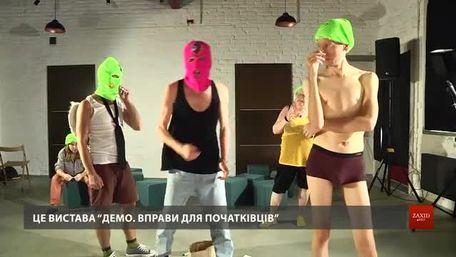 Команда львівської «Фабрики повидла» презентувала першу театральну виставу