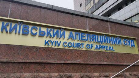 Київський суд попереджає про масову розсилку фейкових повісток