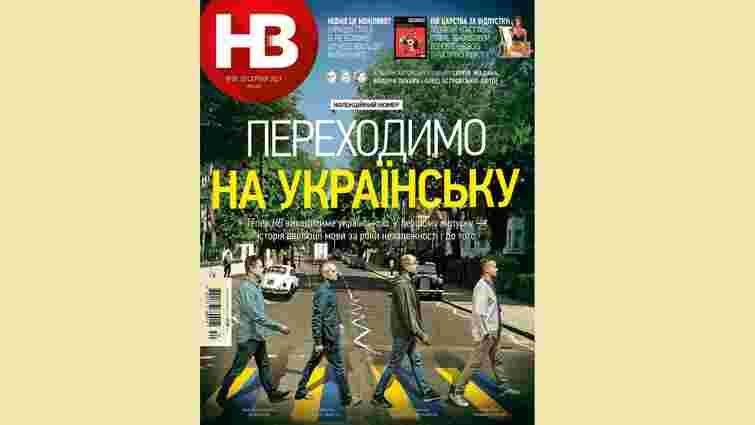 Популярний тижневик НВ перейшов на українську мову