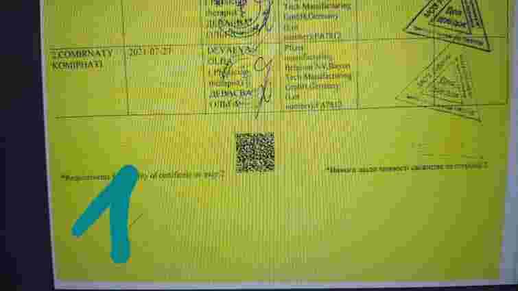 Прикордонники виявили підроблений сертифікат про вакцинацію від івано-франківської поліклініки