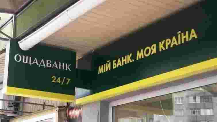 «Ощадбанку» дали дозвіл на відкриття казино в київському готелі