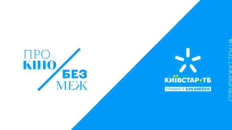 Київстар ТБ, 1+1 media та ТСН.ua запускають спецпроєкт «Про кіно без меж»