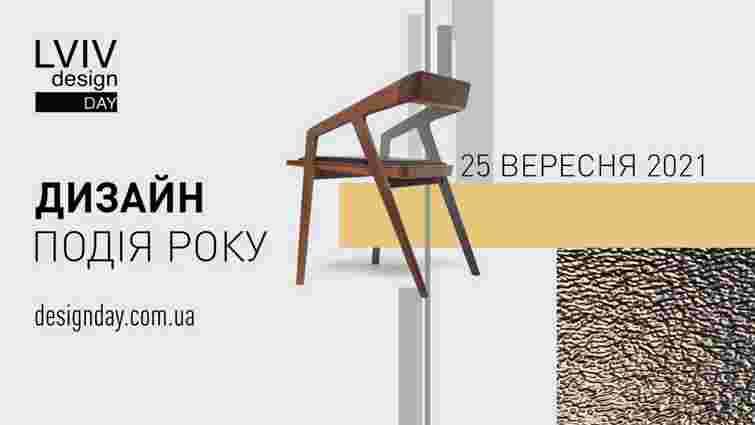 Львів'ян запрошують на перший у місті день дизайну