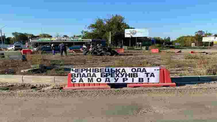 Мешканці Хотина вийшли на протест через зупинений ремонт дороги біля міста