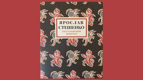 У Львові на Bookforum назвали найкращі книги року