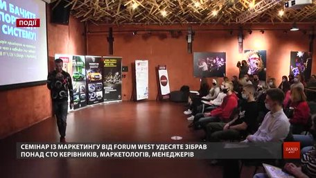 У Львові відбувся семінар з маркетингу для топ-менеджерів провідних компаній