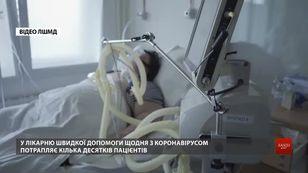 У лікарнях Львівщини перебуває близько 1500 хворих на коронавірус