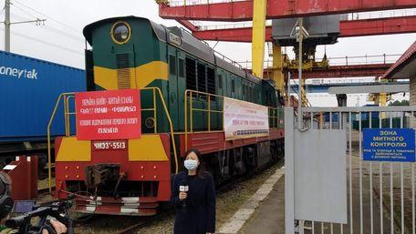 З України до Китаю вирушив перший регулярний контейнерний потяг