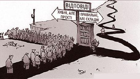 Добробут, безпека… або Про що не кричать українські політики