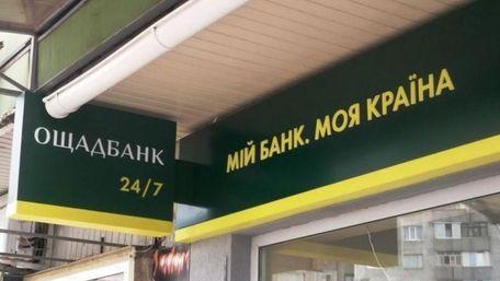 «Ощадбанк» замовив новий мобільний додаток у російської компанії