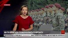 Головні новини Львова за 2 липня
