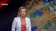 Головні новини Львова за 13 серпня