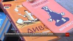 На Книжковому форумі у Львові виявили контрафактні книги