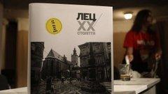 У Львові презентували альбом «ЛЕЦ. XX століття» з афоризмами Єжи Леца