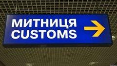 Львівська митниця повернула першу заставу за ввезення автомобіля в режимі транзиту