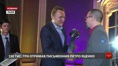 Письменник Петро Яценко розповів, на що витратить свою літературну премію