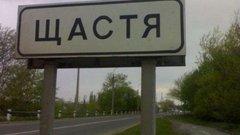 В Луганській області створили нову військово-цивільну адміністрацію