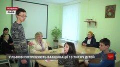 Львівські школярі масово приходять на вакцинацію від кору у районні поліклініки