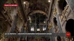 Культурні події у Львові на вихідні 22-24 лютого