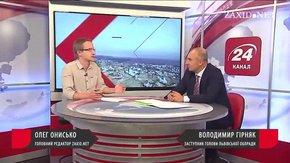 Чому Львів не може знайти спільної мови з сусіднім селом