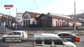 Виконком мерії затвердив інвестора для трамвайного депо на Сахарова