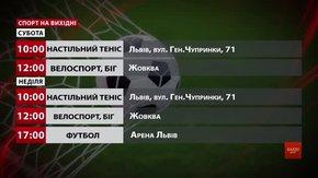 Спортивні події Львова на вихідних 1-2 вересня