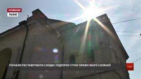 У Львові почали укріпляти підпірну стіну однієї з найстарших церков міста