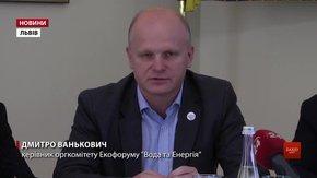 На Екофорумі у Львові експерти з різних країн говоритимуть про чисту воду і відходи