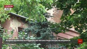 Львівська міськрада подаватиме апеляцію на судове рішення про віллу на Свєнціцького