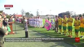 Прикордонники зі всієї України з'їхались до Львова на змагання з футболу