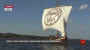 Козацька чайка «Спас» йде у похід Чорним морем і Дунаєм до Вилкового