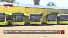 Європейський інвестиційний банк надав кредит львівському АТП-1