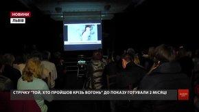 У Львові презентували третій фільм  із аудіодискрипцією проекту «Кіно для незрячих»