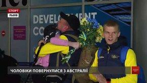 До Львова з Австралії повернулися призери Ігор нескорених