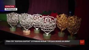У Трускавці закінчився сьомий кінофестиваль «Корона Карпат»