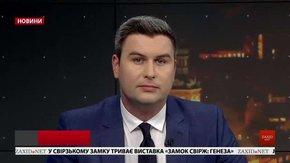 Головні новини Львова за 6 листопада