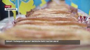 Пекарі «Галицької здоби» випекли мостиський пиріг вагою 280 кілограмів