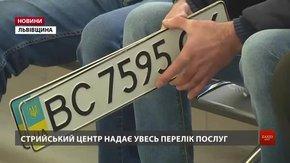 У Стрию на базі колишнього МРЕВ відкрили сервісний центр МВС